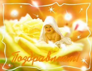 32 оригинальных поздравления с рождением сына